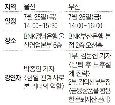 25일 울산, 26일 부산서 조선일보 뉴스콘서트