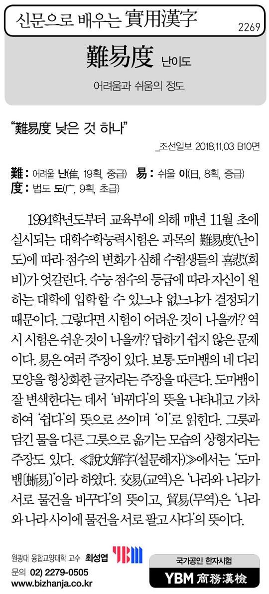 [신문으로 배우는 실용한자] 난이도(難易度)