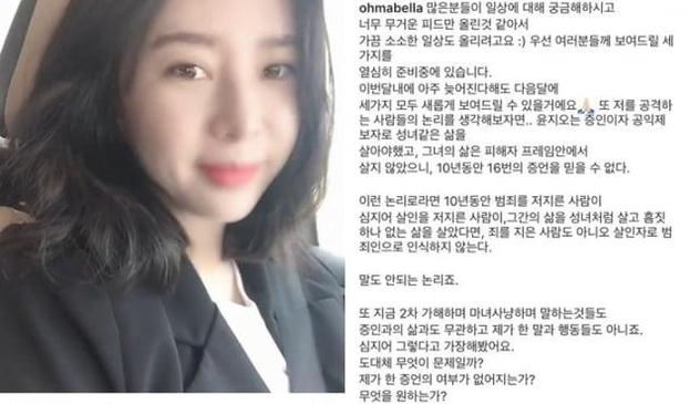 윤지오 인스타그램 캡처