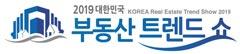 '2019 대한민국 부동산 트렌드쇼'