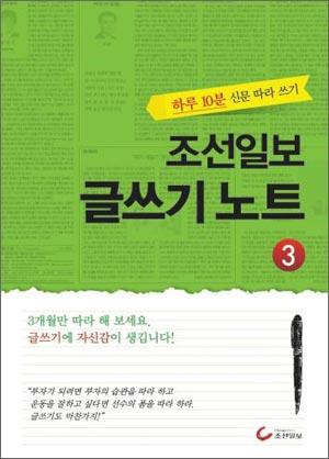 조선일보 글쓰기 노트