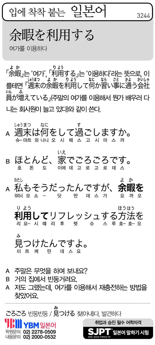 [입에 착착 붙는 일본어] 여가를 이용하다