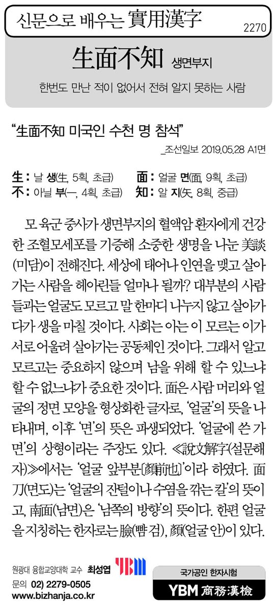 [신문으로 배우는 실용한자] 생면부지(生面不知)
