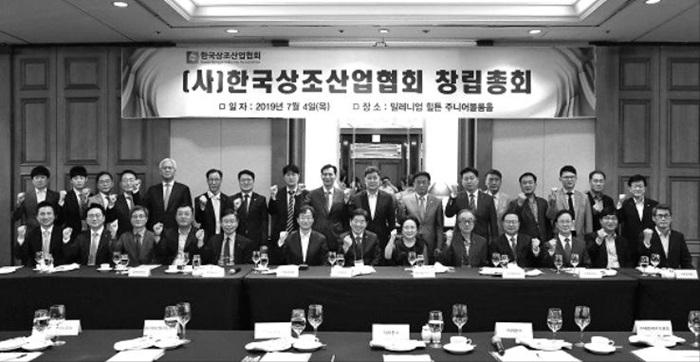 지난 4일 서울에서 열린 한국상조산업협회 창립총회. 같은 날 세종에선 다른 사업자 단체인 대한산업상조협회가 창립총회를 개최했다. 한국상조산업협회