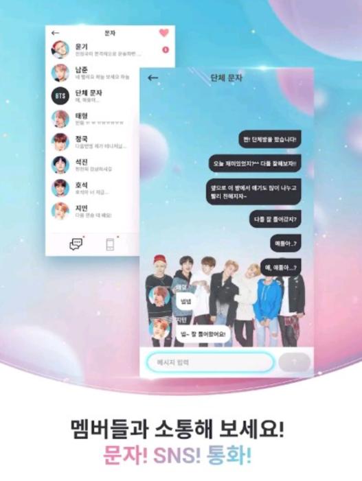 BTS월드를 통해 7명의 BTS 멤버들과 각각 문자와 통화를 할 수 있다. 하지만 단조로운 대화 패턴이 지적된다. /넷마블 제공