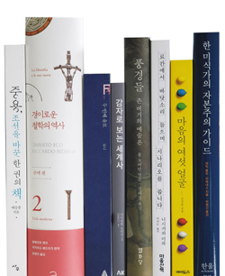 중용, 조선을 바꾼 한 권의 책