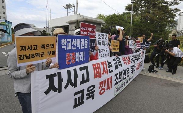공정사회를 위한 국민모임 회원들이 지난 9일 오후 서울 종로구 서울교육청 앞에서 자사고 폐지 정책을 반대하는 기자회견을 열고 있다./조선DB