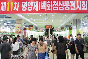 """북한이 """"상품 전시회에 하루에도 수만 명의 참관자들이 찾아온다""""고 선전 중인 평양 제1백화점."""