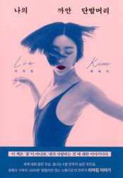못 나거나 못생긴 춤을 추어도 상관없다고 외치는 리아킴의 솔직한 자전 에세이 '나의 까만 단발머리'.