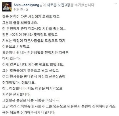 /신준경씨 페이스북 캡처