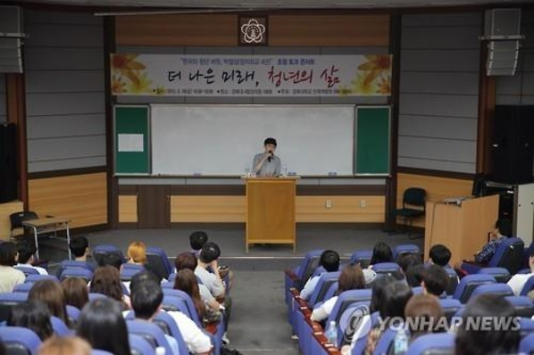 박씨가 재학 중인 대학에서 '더 나은 미래, 청년의 삶'이라는 주제로 강의하는 모습. /연합뉴스