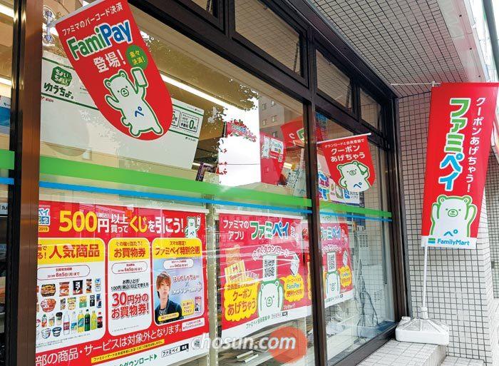일본 도쿄 신주쿠의 패밀리마트 편의점 외부에 '파미페이(FamiPay)' 홍보물이 붙어 있다.