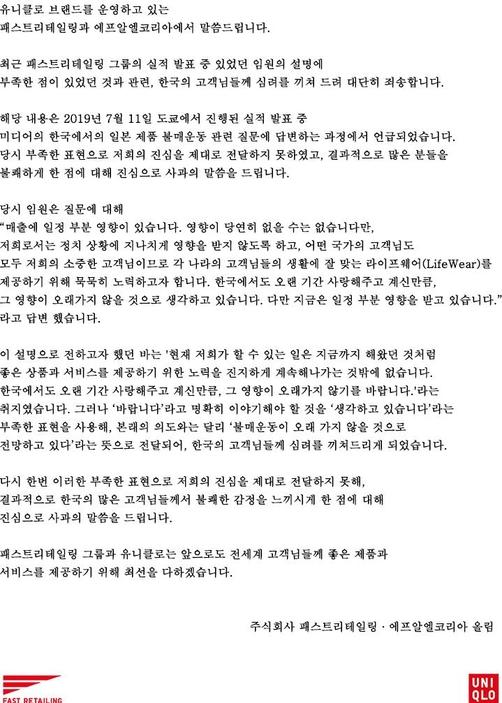 """유니클로, 일본 본사 임원 발언 공식 사과 """"부족한 표현 죄송"""""""