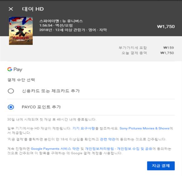 NHN페이코, 구글플레이에 이어 유튜브에서도 '페이코'로 결제