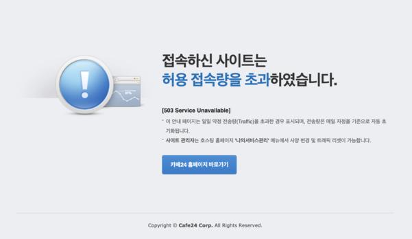 27일 더페스타 홈페이에 접속하면 '허용 접속량을 초과했다'고 뜬다. /더페스타 홈페이지 캡처