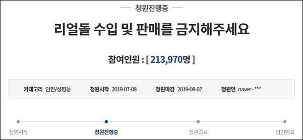 리얼돌 수입 및 판매 금지를 요청하는 청와대 청원. /청와대 국민청원 게시판 캡처