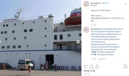 북한 여행 전문 업체 '고려투어'가 공개한 만경봉 92호 사진들. /인스타그램 캡처