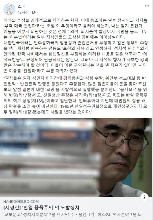 조국 전 청와대 민정수석 페이스북 캡쳐