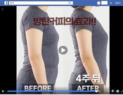 허위·과장 광고로 적발된 방탄커피 광고 / 식약처 제공