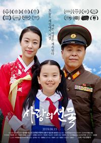 1990년대 후반 식량난이 북한을 덮쳤던 시기 북 주민의 실상을 담은 영화 '사랑의 선물'.