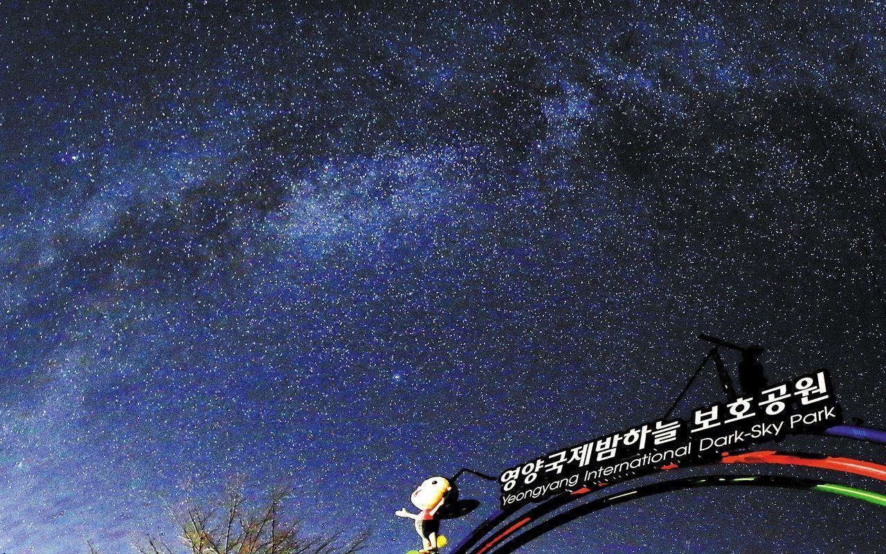 깨끗한 밤하늘을 자랑하는 영양국제밤하늘보호공원에서 바라본 수많은 별과 은하수.