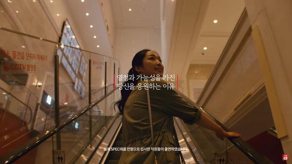 롯데 스펙태클 광고영상 캡처. /롯데 제공