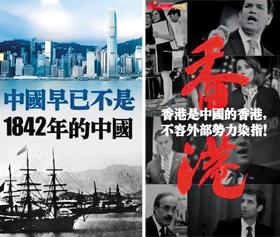 중국 인민일보가 웨이보에 올린 동영상 장면들. '중국은 이미 1842년의 중국이 아니다'는 글귀에 현재 고층 빌딩이 빼곡한 홍콩과 과거 서양의 함대가 홍콩으로 보이는 항구에 몰려드는 흑백 사진을 위아래로 대비시켰다.(왼쪽 사진) 이 동영상은 마이크 폼페이오 미국 국무장관과 낸시 펠로시 하원의장 등 홍콩 시위를 지지한 미국 인사들을 배경으로 '홍콩은 중국의 홍콩이고, 외부 세력의 간섭을 용납할 수 없다'는 글귀와 붉게 '홍콩'이라고 쓰인 장면으로 마무리된다.