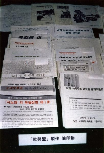 남한사회주의 노동자동맹(사노맹) 관계자들이 제작한 유인물 /조선DB