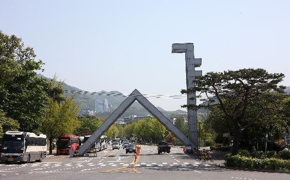 서울대학교 입구./조선DB