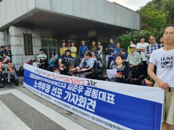 전국장애인차별철폐연대(전장연)는 13일 장애인 활동가에 대한 탄압을 중단하라고 촉구했다./연합뉴스