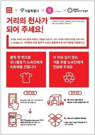 지난 2017년 유니클로 매장 내 비치됐던 캠페인 홍보물. /서울시 제공