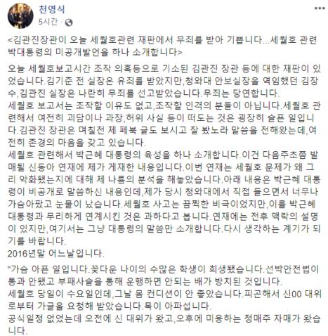 천영식 전 청와대 홍보기획비서관 페이스북 캡처