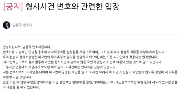 남윤국 변호사 블로그 캡처