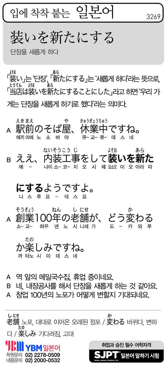 [입에 착착 붙는 일본어] 단장을 새롭게 하다