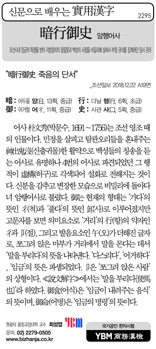 [신문으로 배우는 실용한자] 암행어사(暗行御史)