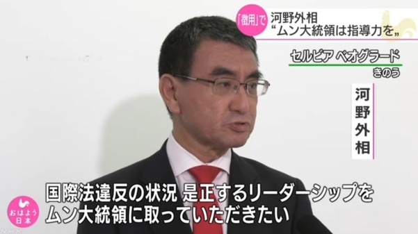 15일(한국 시각) 세르비아를 방문한 고노 다로 일본 외무상이 NHK와 인터뷰하고 있다./NHK