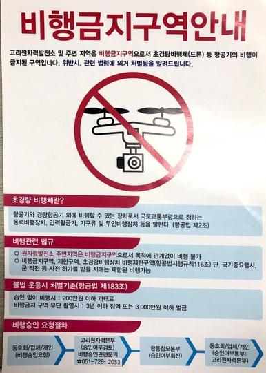 한국수력원자력(한수원) 고리원자력본부 인근에 붙은 '비행금지구역' 안내문. /한수원 제공