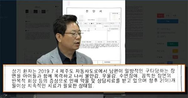 지난 15일 한문철 변호사가 피해자 아내의 진단서 내용을 설명하고 있다. /유튜브 한문철TV 캡처