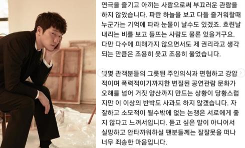 손선구가 자신의 SNS에 올린 입장문 중 일부./손석구 인스타그램 캡처