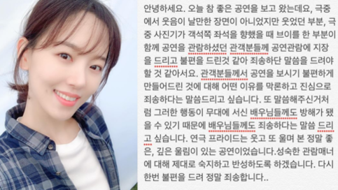 강한나가 자신의 SNS에 올린 연극 비매너 논란 사과 글./강한나 인스타그램 캡쳐