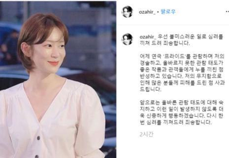 오혜원 자신의 SNS에 올린 연극 비매너 논란 사과 글./오혜원 인스타그램 캡쳐