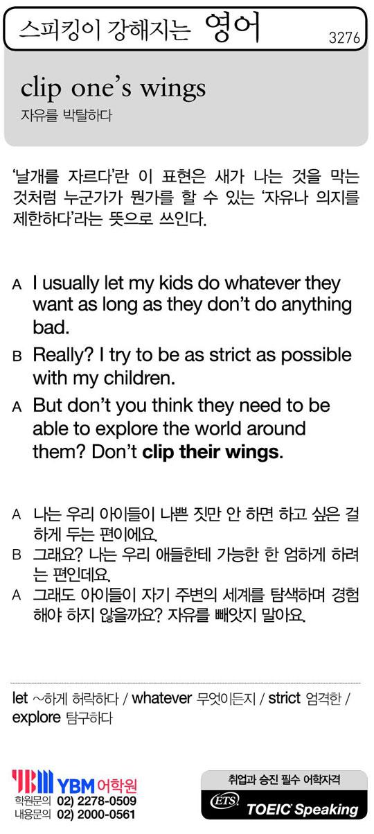 [스피킹이 강해지는 영어] clip one's wings