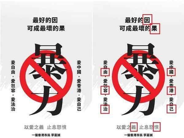 """""""폭력 시위 멈추자""""는 홍콩 최고 재벌 광고... 中네티즌 """"속뜻은 자치보장?"""""""