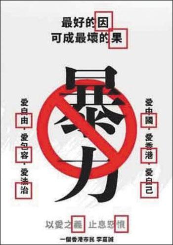 홍콩 갑부 리카싱의 反폭력 광고 '홍콩 자치 보장' 메시지 숨겨뒀나