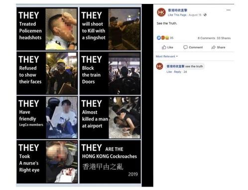 페이스북 한 중국 계정에 올라온 홍콩 시위 관련 게시물. /페이스북