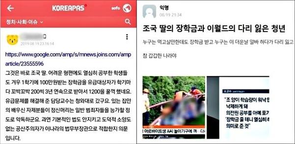 지난 19일 고려대(왼쪽), 연세대 온라인 커뮤니티에 올라온 글들. /고파스·연세대 에브리타임 캡처