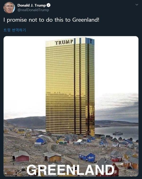 트럼프 대통령 트위터 캡처