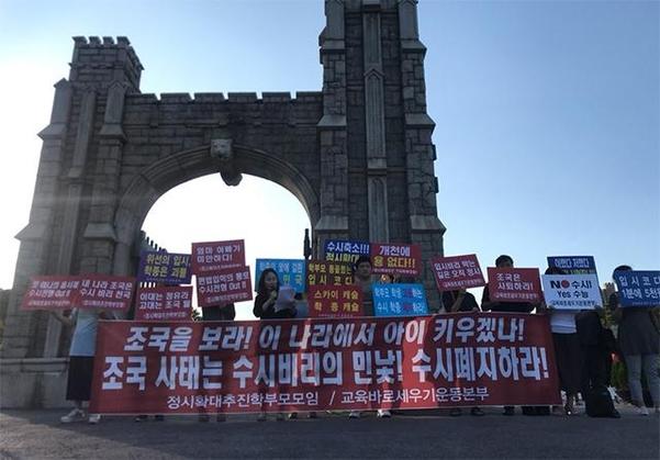 23일 오후 서울 성북구 고려대 정문 앞에서 학부모들이 기자회견을 열고 있다. /김혜지 인턴기자