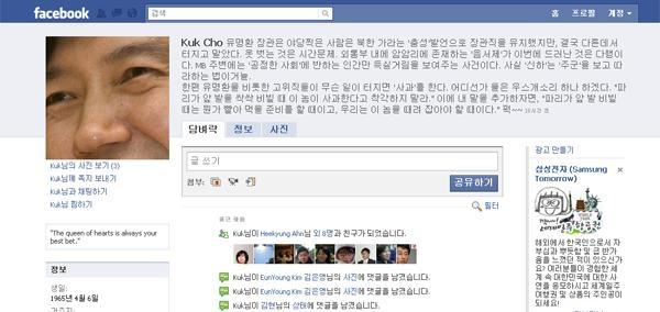 조국 후보자는 지난 2010년 유명환 전 외교통상부 장관을 비판한 글을 SNS에 남겼다. / 인터넷 캡쳐