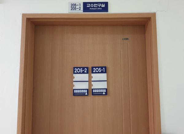 4일 오후 1시 단국대 의대 건물 2층에 위치한 장영표(61) 교수 연구실. /최상현 기자.